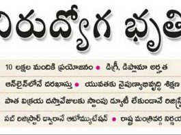 How to apply nirudyoga bruthi ap online registration