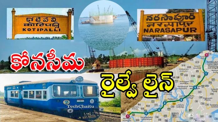 Kotipalli Narsapuram railway line