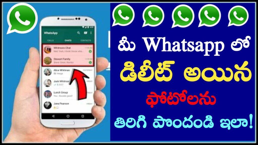 Whatsappలో Delete అయిన photoలను రికవర్ చేసుకోవాలంటే 2 రకాల పద్ధతులు