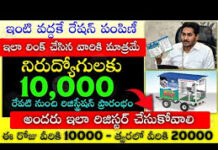 నిరుద్యోగులకు 10,000 | Ration Home Delivery | Ration Delivery Vehicle Registration | @ViralVasu