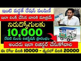 నిరుద్యోగులకు 10,000   Ration Home Delivery   Ration Delivery Vehicle Registration   @ViralVasu