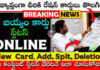 బియ్యం కార్డు స్టేటస్ | Rice Card Status Online | Rice Card Updates | Rice Card |@ViralVasu