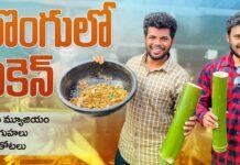 బొంగులో చికెన్ చెస్కొండి | araku -2 | Borra caves | anil geela | my village show | food vlog