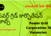 Power Grid Corporation 76 Vacancies | Power grid corporation recruitment 2021
