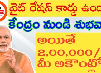 Central Government Schemes In Telugu